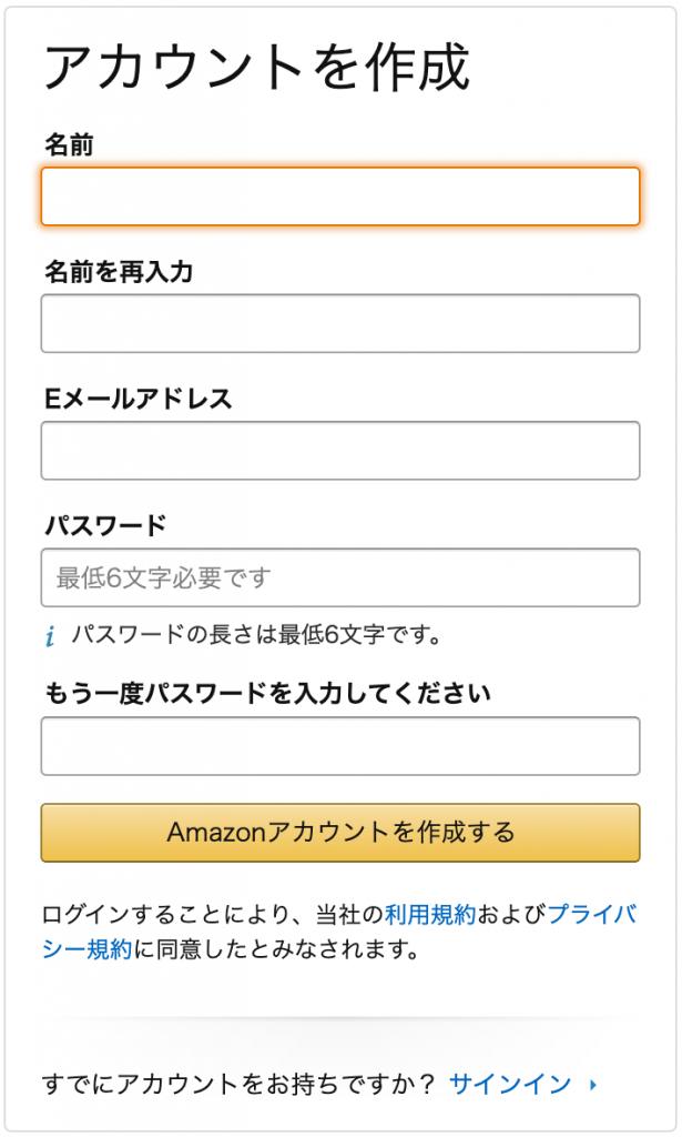 Amazonのアカウントを作成