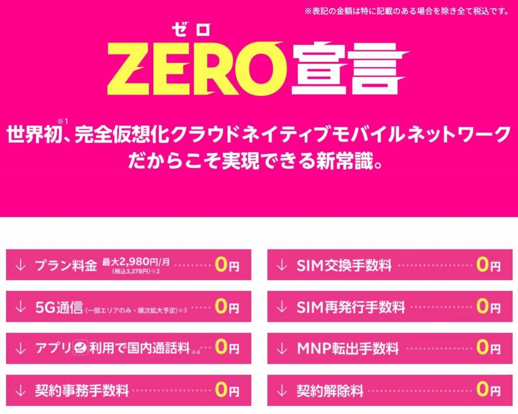 楽天モバイルの ZERO宣言(公式Webサイトより)