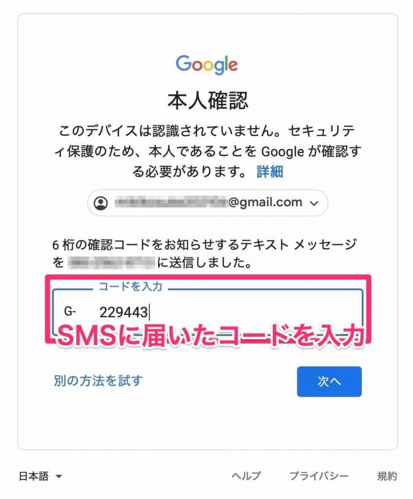SMSで認証コードが届くのでそれを入力