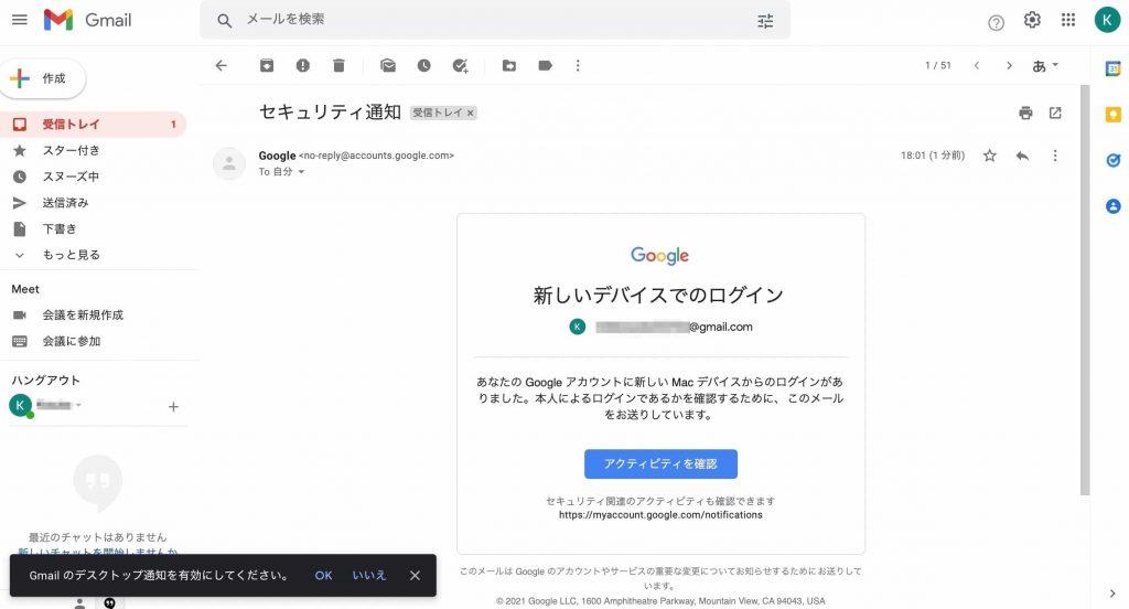 無事に普段使わないパソコンからGoogleアカウントにログインできた