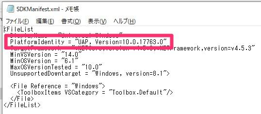 Windows SDK のバージョン確認